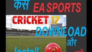 HOW TO DOWNLOAD AND INSTALL EA SPORTS CRICKET 2017 FOR PC