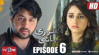 Adhuri Kahani | Episode 6 | TV One Drama | 18 October 2018