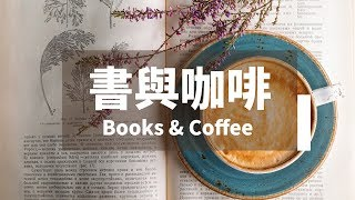 MUZIK書與咖啡古典音樂Ⅱ|莫札特、蕭邦、德布西、李斯特、拉赫曼尼諾夫 1 HOUR CLASSICAL MUSIC FOR COFFEE & BOOKS Ⅱ