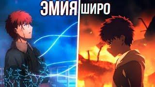 Эмия Широ - Разбитый Внутри Главный Герой | Обзор - Судьба Ночь Схватки | Фейт