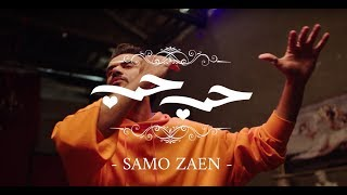 ساموزين - حب_حب ( Official Music Video ) Samo Zaen - LoveLove