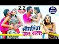 Pawan Raja Yadav & Antra Singh Priyanka का भोजपुरी HOLI VIDEO SONG | भीतरिया जन डाल