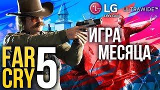 ИГРА МЕСЯЦА — Far Cry 5