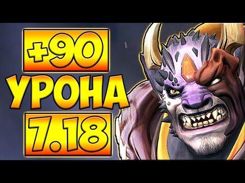 видео: +90 УРОНА НА 10М УРОВНЕ! КЕРРИ ЛИОН 7.18 ДОТА 2 █ lion 7.18 dota 2