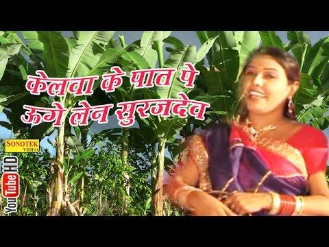 केलवा के पात पे उगे लेन सूरज देव || Uge Len Suraj Dev || Saloni Bhojpuri Chhat Geet