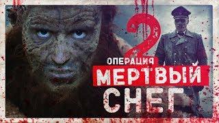 ТРЕШ ОБЗОР ФИЛЬМА Операция мертвый снег 2.