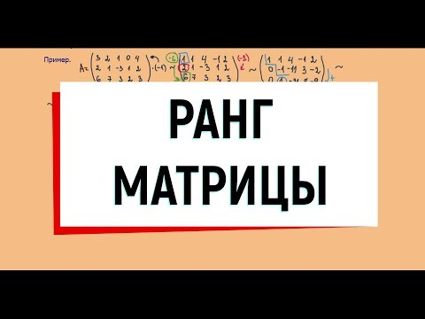 11. Ранг матрицы