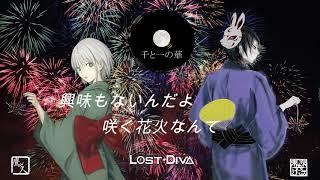 千と一の華 作詞:鷹人 作曲:鷹人&Satoshi Idaka 編曲:Lost Diva(ム...