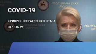 Сovid-19. Данные в Якутии на 15.02.21