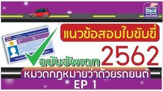 #ฉบับปรับปรุงใหม่ล่าสุด #ข้อสอบใบขับขี่พร้อมเฉลย2563  ดูเลยผ่านแน่นอน Ep1