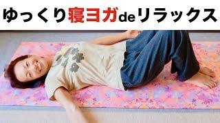 疲労回復リラックス☆ゆっくり寝ヨガ20分 寝て行うスローなヨガ。気持ち...