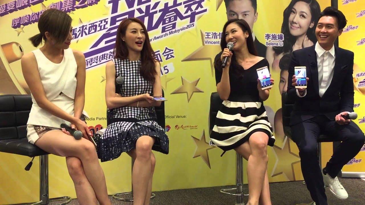 《TVB馬來西亞星光薈萃頒獎典禮2015》媒體見面會 | 投選女神 - YouTube