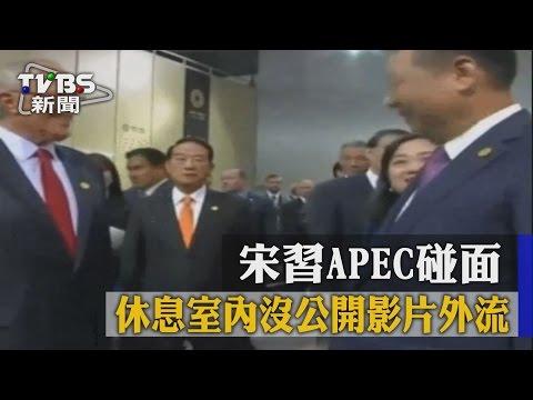宋習APEC碰面 休息室內沒公開影片外流