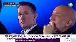 Выступление Владимира Путина  в международном дискуссионном клубе «Валдай»