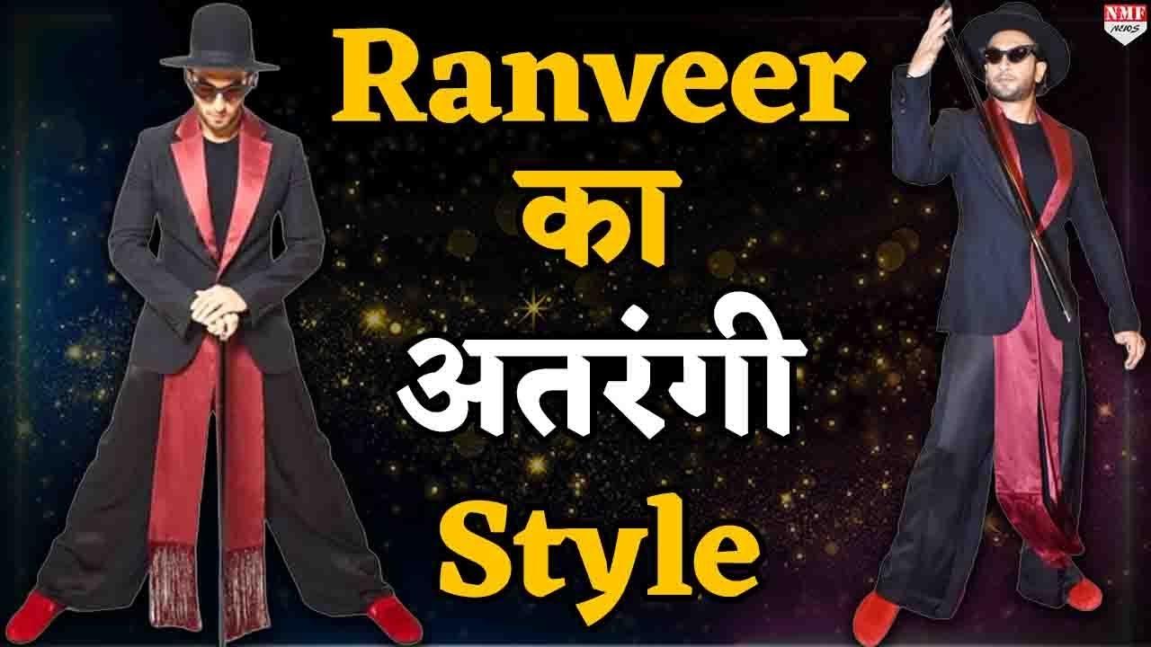 Ranveer का ये अतरंगी Style देखकर आपको भी आएगी खूब हंसी, देखिए Video
