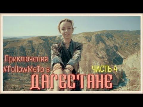 Приключения #FollowMeTo в Дагестане. Часть 4.Сулакский каньон