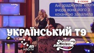 Український Т9 | Шоу Мамахохотала | НЛО TV