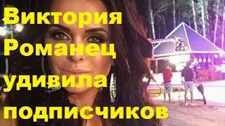 ДОМ-2 Новости. Виктория Романец удивила подписчиков. Виктория Романец, ДОМ-2, ТНТ