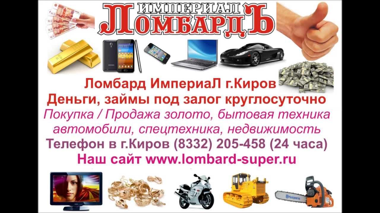 Деньги под залог недвижимости киров ломбард часов в москве 38