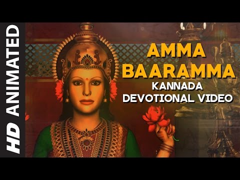 Devi Devotional Song | Amma Baaramma | Kannada Devotional Animated Video