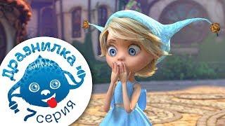 Платье Принцессы (дразнилка) 7 серия Джинглики - мультфильмы для детей