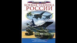 Современная военная техника.Новое оружие России 2018.