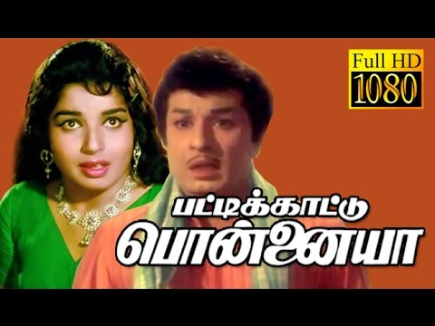 Pattikattu Ponnaiya | M.G.R,Jayalalitha,M.N.Nambiar | Tamil Superhit Movie HD