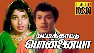 Pattikattu Ponnaiya | M.G.R,Jayalalitha,M.N.Nambiar | Tamil Superhit Movie HD