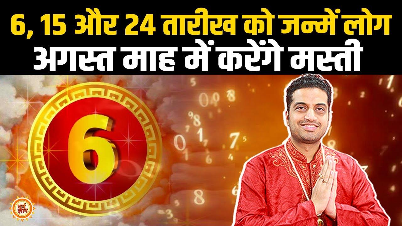 August में Moolank-6 के स्वामी शुक्र कराएंगे मौज ही मौज |  Mayank Sharma