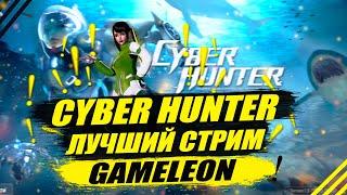 По аиму отмена ► Cyber Hunter стрим !commands