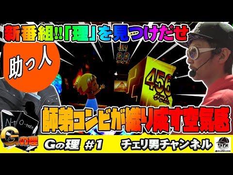 Gの理#1【クレア2】【クレア3】【星矢 海皇覚醒SP】チェリ男チャンネル -グランパ中野-