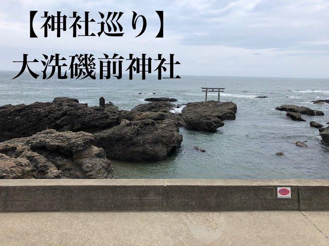 【神社巡り】大洗磯前神社/Machi