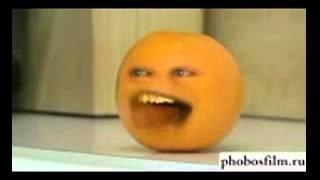 Надоедливый апельсин эй яблоко