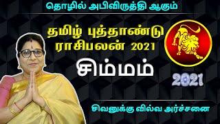 தமிழ் புத்தாண்டு ராசி பலன் | சிம்மம்  | பிலவ வருடம் | Tamil New Year Rasi Palan  | SIMMAM 2021