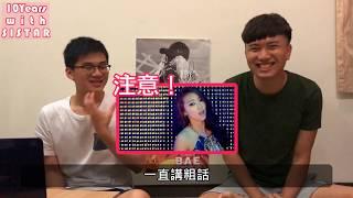 出道十週年!SISTAR的MV你懂多少?|씨스타10주녀 축하해