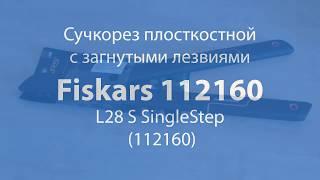 Сучкорез плоскостной с загнутыми лезвиями Fiskars 112160 L28 S SingleStep