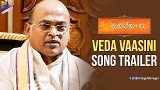 Shubhalekhalu 2018 Movie Songs | Veda Vaasini Video Song Trailer | 2018 Latest Telugu Movie Songs