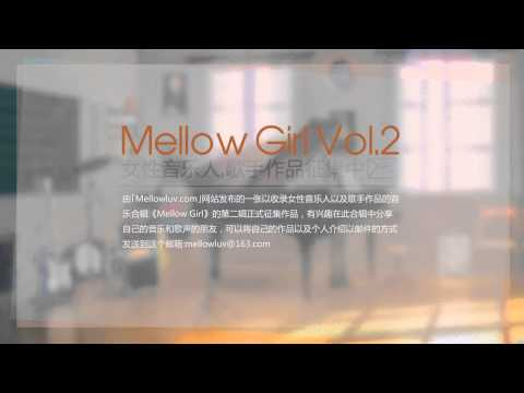 Various Artists - Mellow Girl Vol.2(征集PV)