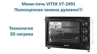 Обзор мини-печи VITEK VT-2491 (3D нагрев)