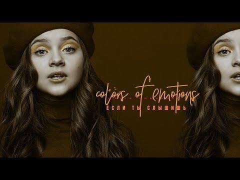 Maria Ermakova | Если ты слышишь (cover Polina Griffith)| Album Covers : Colors Of Emotions