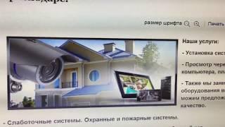 установка монтаж видеонаблюдение