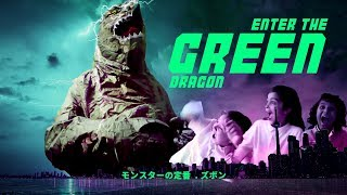 Enter the GREEN DRAGON! A monster appetite rampages through school