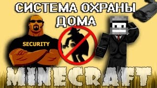 Minecraft Моды: СИСТЕМА ОХРАНЫ ДОМА!