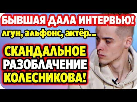 Скандальное разоблачение Колесникова! ДОМ 2 НОВОСТИ 22 мая 2020.