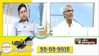 Puthu Puthu Arthangal today spl shows 28-08-2015 full hd youtube video 28.8.15 | Puthiya Thalaimurai TV Show 28th August 2015 at srivideo