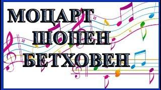 Download Моцарт Шопен Бетховен для детей. Развивающая музыка для детей Mp3 and Videos