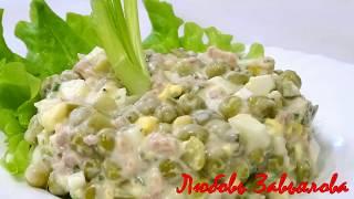 Салат из печени трески/Cod liver salad