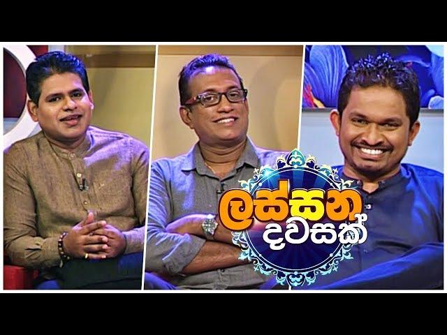 Lassana Dawasak | Sirasa TV with Buddhika Wickramadara | 11th September 2019 | EP 195