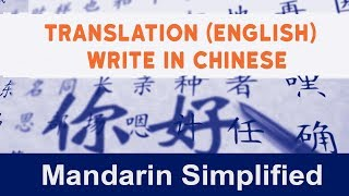 Learn Mandarin Chinese | Translation(English)| Write in Chinese | Lesson 12.2