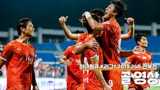 20190804 강원FC 전북전 골 모음